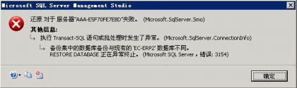 Sql2005还原数据库出现3154错误