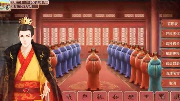 皇帝成长计划2免内购截图