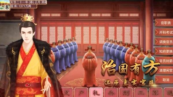 皇帝成长计划2破解版截图