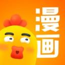 小鸡漫画最新版本下载