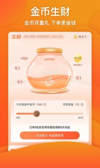 淘天购安卓版免费下载截图