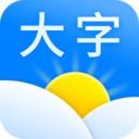 大字版天气预报app下载