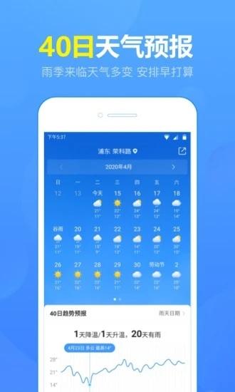 大字版天气预报app下载截图