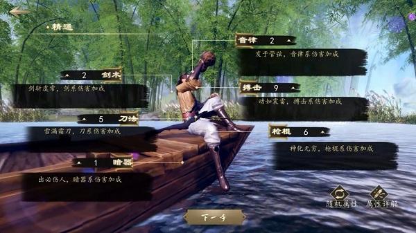 下一站江湖单机安卓版截图