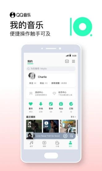 QQ音乐下载免费截图