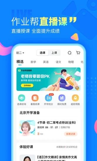 作业帮直播课下载app截图
