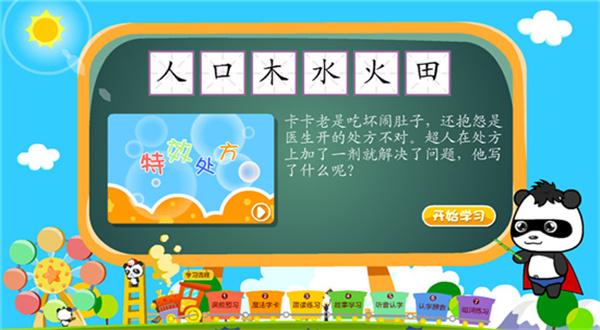 熊猫识字和洪恩识字哪个好截图