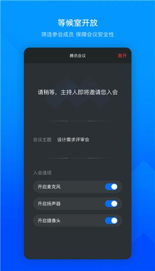 腾讯会议app下载安卓手机版截图