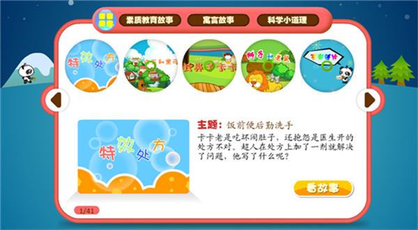 熊猫识字全课程免费版截图