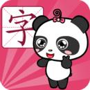 熊猫识字全课程免费版