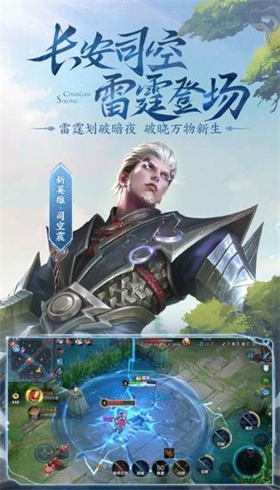 王者荣耀下载最新版本截图