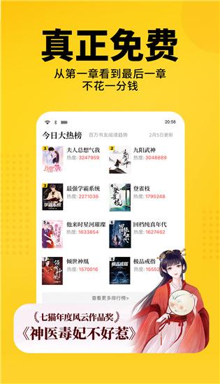 七猫小说app旧版下载截图