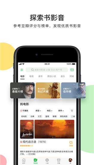 豆瓣app下载安装截图