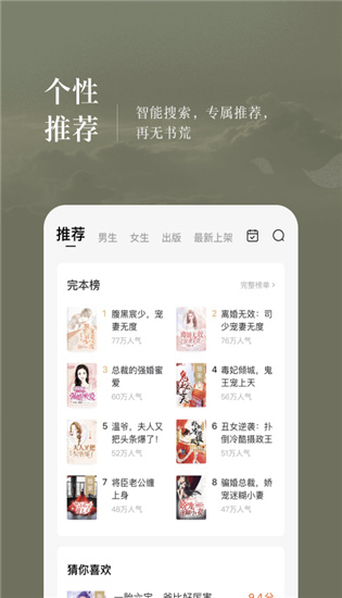 番茄小说小说免费版下载截图