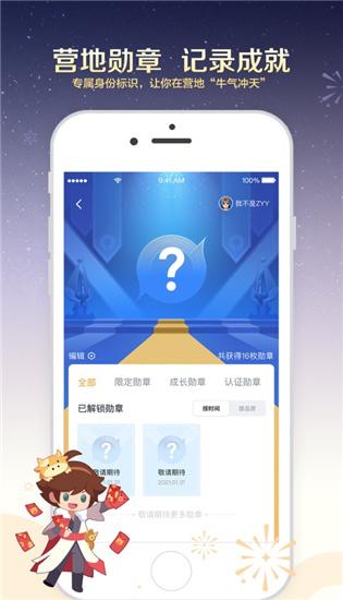 王者营地app下载截图