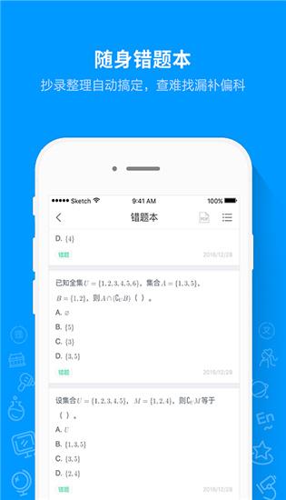 猿题库app下载安装截图