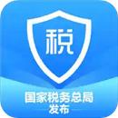 个人所得税app最新版