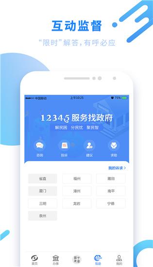 闽政通app八闽健康码下载截图