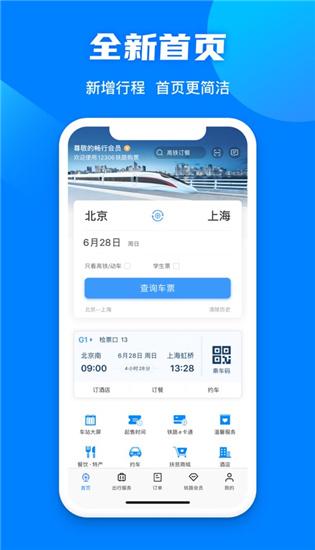 铁路12306订票软件下载截图