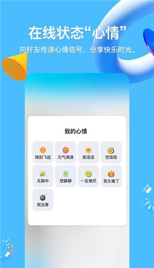 QQapp最新版下载安装截图