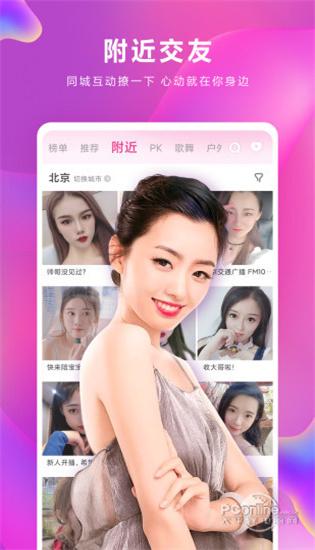小米直播app免费下载截图
