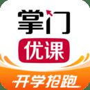 掌门优课app下载学生版