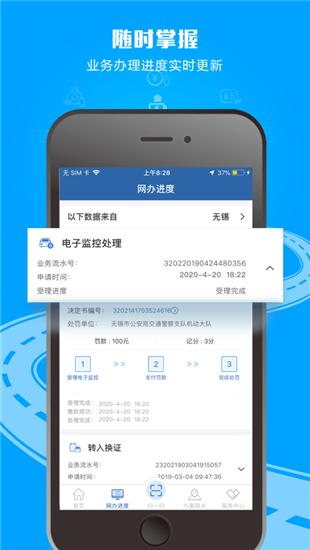 12123交管官网下载app最新版截图