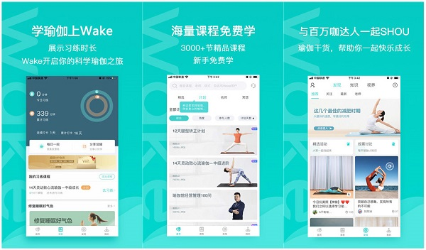 Wake瑜伽app下载怎么打卡截图
