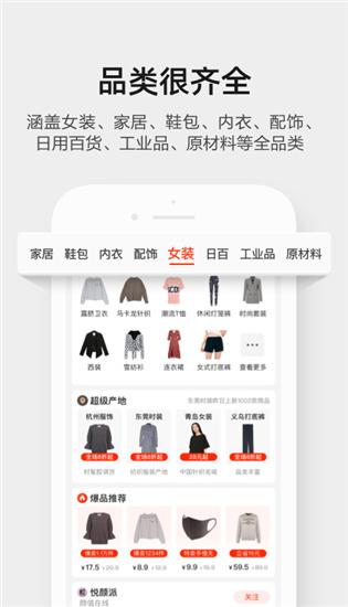 阿里巴巴1688货源批发app手机版下载截图