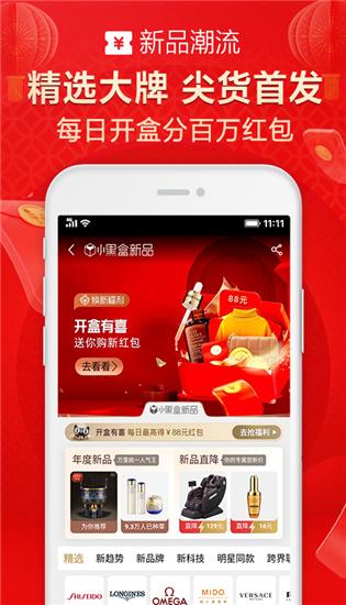 手机天猫app下载安装截图
