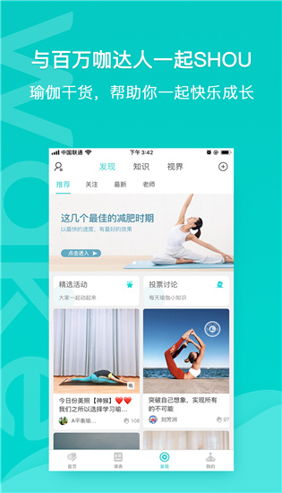 Wake瑜伽app下载截图