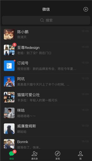 微信8.0版本官方版下载安装截图