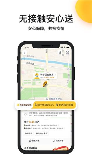美团外卖app下载截图