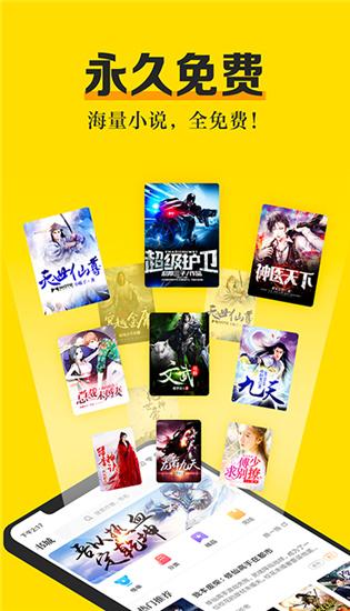 米阅小说免费版下载截图