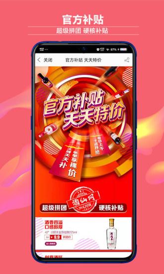 酒仙网app下载截图