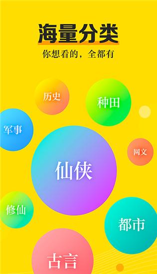米阅小说旧版本下载截图