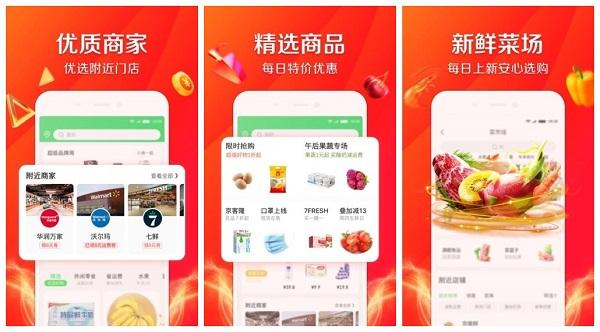 京东app怎么开店铺截图