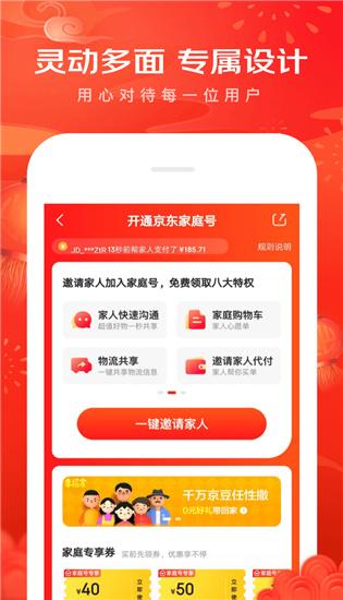 京东app下载截图