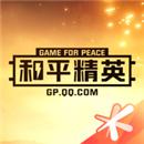 和平营地最新版下载