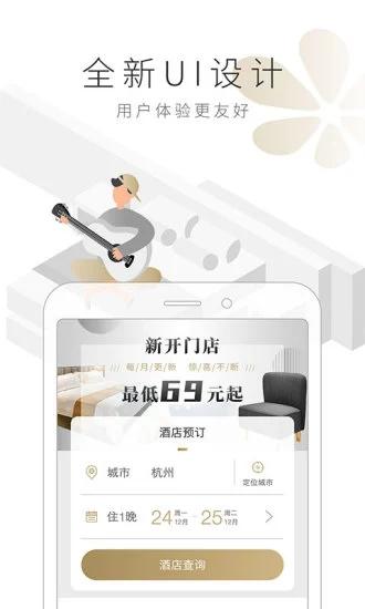 住友生活app下载截图