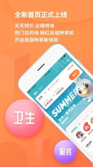 木鸟民宿app下载截图