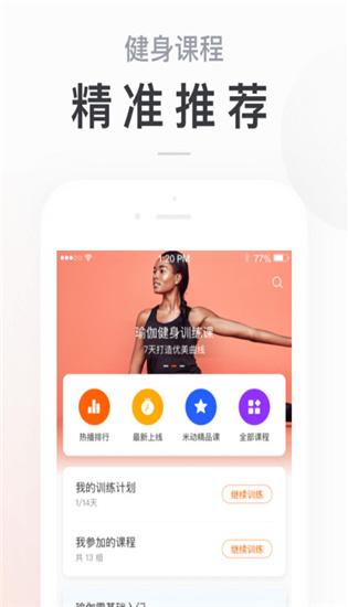 小米运动app下载截图