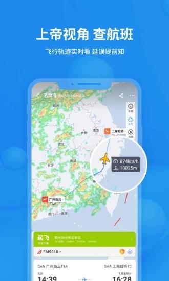 飞常准app下载截图