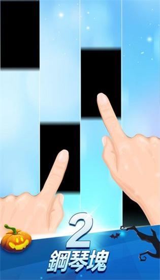 钢琴块2游戏下载截图