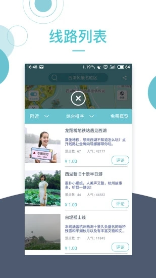 小鹿导游app下载截图