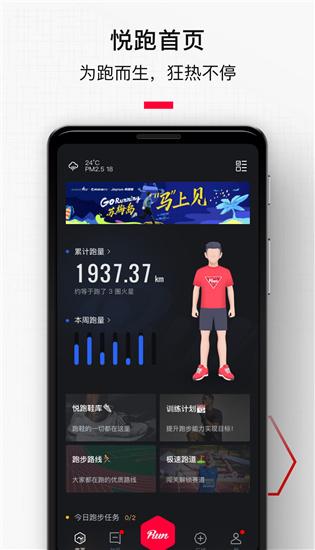 悦跑圈app下载安卓截图