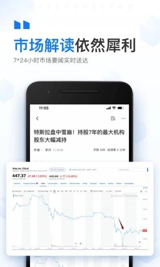 华尔街见闻官方app下载截图