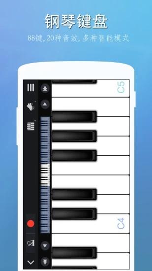 完美钢琴官方免费下载截图