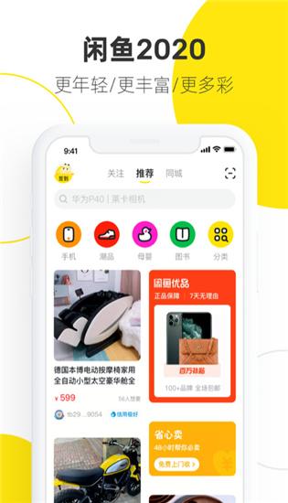 闲鱼app下载手机版截图