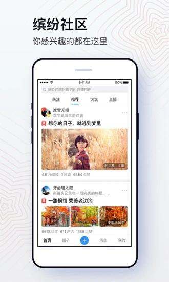 美篇app下载安装官方免费下载截图